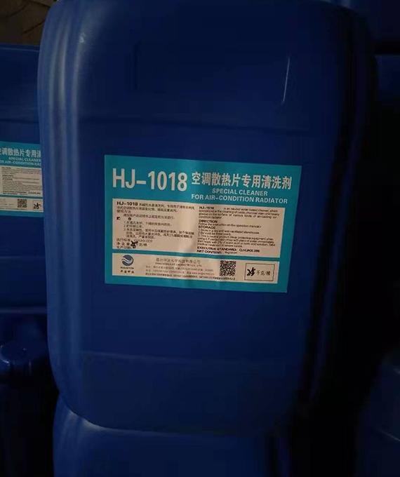 HJ-1018空调散热片专用清洗剂