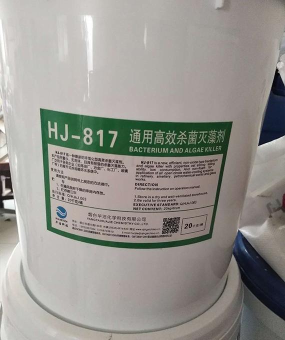 HJ-817通用高效杀菌灭藻剂