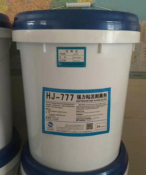 HJ-777强力粘泥剥离剂