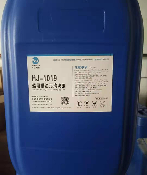 HJ-1019船用重油污清洗剂