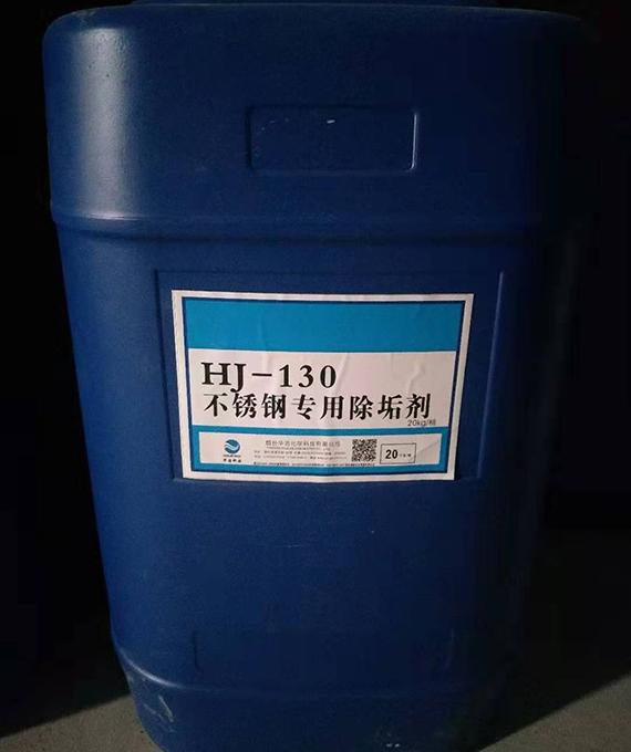 HJ-130不锈钢专用除垢剂