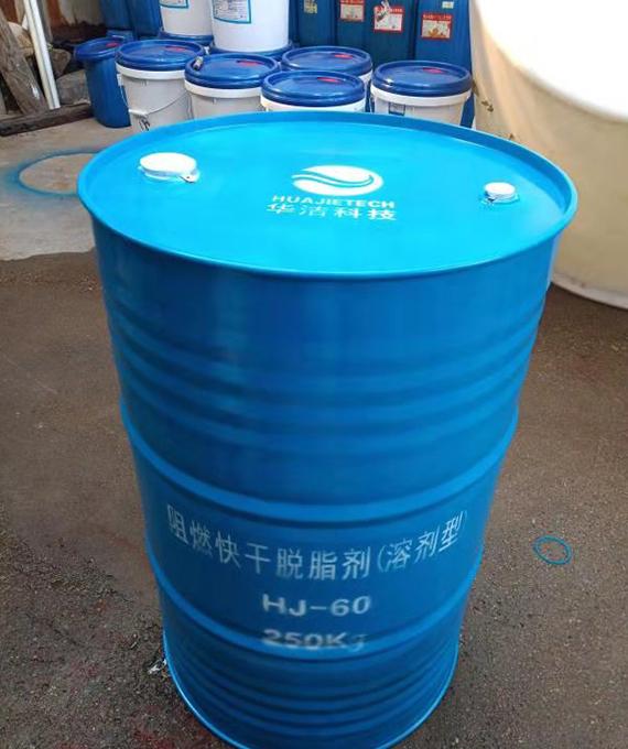 HJ-60阻燃快干脱脂剂(溶剂型)