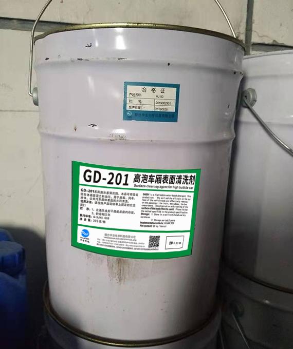GD-201高泡车厢表面清洗剂