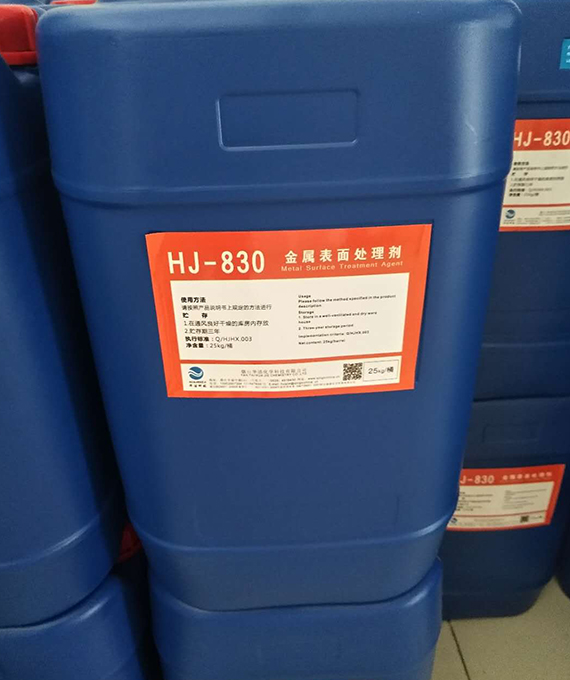 HJ-830金属表面处理剂