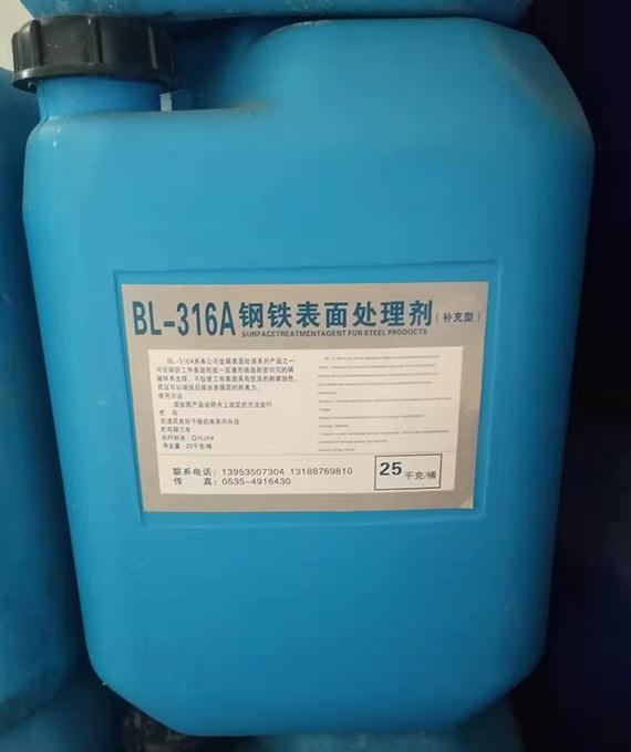HJ-316磷化处理剂