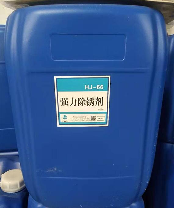 HJ-66强力除锈剂